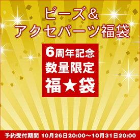 【キャンセル分再販】6周年記念ビーズ&アクセパーツ福袋