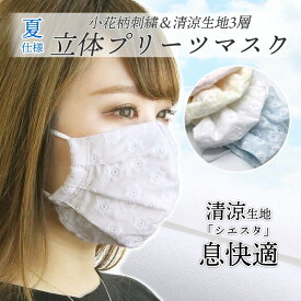 【メール便送料無料】夏マスク 清涼 涼しい おしゃれ 立体プリーツマスク 小花柄刺繍 清涼生地 3層 洗えるマスク 日本製 レディース フォーマル 布マスク
