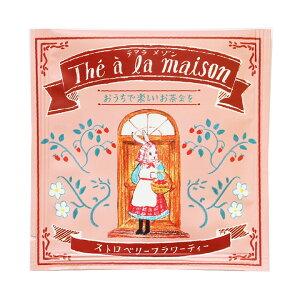 テアラメゾン 2g ストロベリーフラワー  紅茶 イチゴ いちご 苺 かわいい プチギフト 誕生日プレゼント テトラ型ティーバッグ