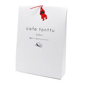 【6月1日限定ポイント10倍!】コーヒー ドリップ 北欧 カフェトントゥ 森のヘーゼルナッツコーヒー 8g×3包入り