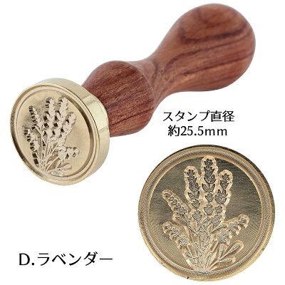 シーリングワックス用スタンプ全4種(蝶々/月桂樹リース/八重桜/ラベンダー)