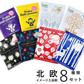 【メール便送料無料】入浴剤 北欧イメージスペシャル入浴剤 8種セット