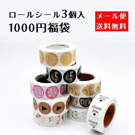【メール便送料無料】ラッピング用品 たっぷりロールシールランダム3個入り福袋 2021新春福袋