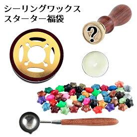【宅配便送料無料】シーリングワックス スターター スペシャルセット 福袋 初めての方にも安心