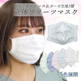 【メール便送料無料】布マスク おしゃれ 立体プリーツマスク ラッセルレース ダブルガーゼ 3層 洗えるマスク 日本製 レディース フォーマル
