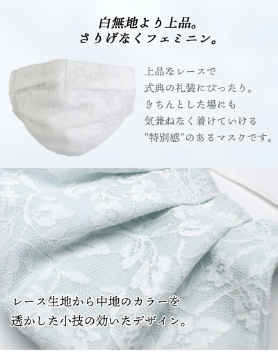 【メール便送料無料】布マスクおしゃれ立体プリーツマスクラッセルレースダブルガーゼ3層洗えるマスク日本製レディースフォーマル