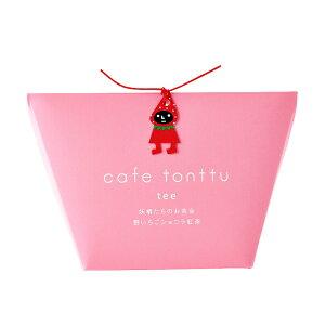 紅茶 北欧 カフェトントゥ 野いちごショコラ紅茶 おうちカフェ プレゼント ギフト かわいい ピンク フレーバーティー[宅配便]