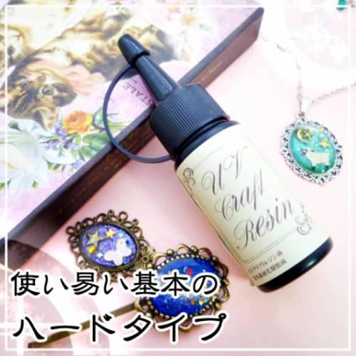 25g 清原UVクラフトレジン [ハードタイプ] UVレジン液/kiyohara/レジンパーツ