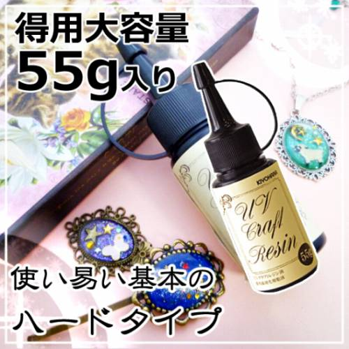 55g 清原UVクラフトレジン [ハードタイプ] UVレジン液/kiyohara/レジンパーツ [宅配便]