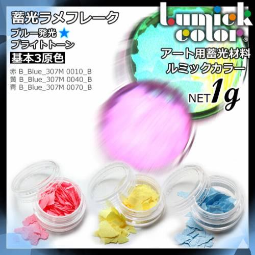 蓄光 パウダー ルミックカラー ラメフレーク3色セット レジン 顔料/レジン セット