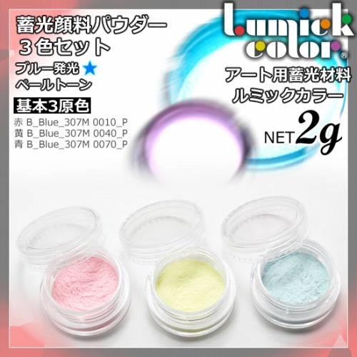 蓄光 パウダー ルミックカラー パウダー3色セット ペールトーン レジン 顔料/レジン セット