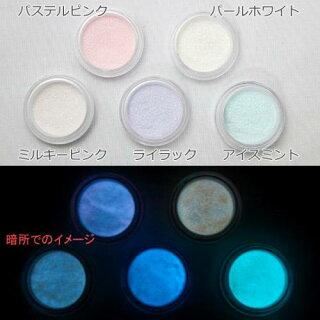 蓄光パウダールミックカラーほのかオリジナルカラーセットパステルパール5色