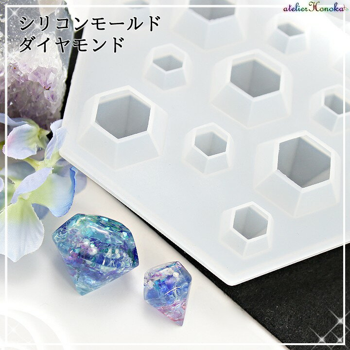 UVレジン型 シリコンモールド ダイヤモンド/レジンパーツ作成用/シリコン型
