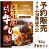 【1000円ポッキリSALE】どて味噌煮とろとろ牛めし 牛…