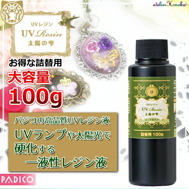 100g 太陽の雫 [ハードタイプ] 大容量詰め替え用 UVレジン液 パジコ/PADICO/レジンパーツ[宅配便]