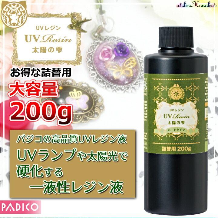 200g 太陽の雫 [ハードタイプ] 大容量詰め替え用 UVレジン液 パジコ/PADICO/レジンパーツ[宅配便]