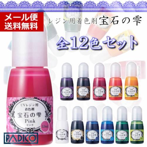 【メール便送料無料】パジコ 宝石の雫12色セット(レジン専用着色剤)/レジン セット
