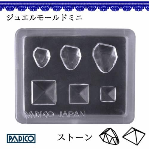 UVレジン型 パジコ/PADICO ジュエルモールドミニ ソフトモールド  【ストーン】/レジンパーツ作成用/シリコン型