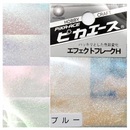 ピカエース エフェクトフレークH 普通サイズ ラメ/レジン封入パーツ/封入材料/ネイル材料/PIKA-ACE