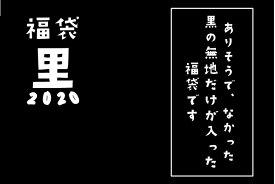 ■■■黒 ブラック 生地 福袋■■■7m価格■■■ポリエステル中心にセレクトいたいます■■■もちろん安心の日本製生地をお届け致します■■■7m保証で4,800円■■■宅配便のみ■■■選べるm数■■■