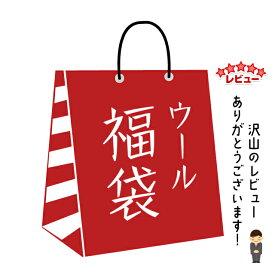 【 2個以上ご購入がお得♪ 】【 安心の日本製 】【 ウール生地福袋 】【 いろいろ5m入って5000円 】【 メール便不可商品です 】【 1万円以上で送料無料です 】 ≪ 福袋 日本製 国産 激安 生地 服地 布地 布 ≫ 580671
