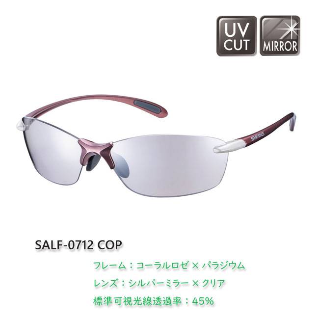 【SWANS/スワンズ】Airless-Leaffit SALF-M ミラーレンズ サングラス スポーツサングラス