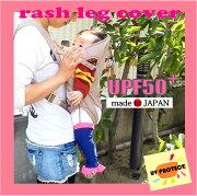 ラッシュレッグカバー(日本製)UVカバー紫外線カット率99%のラッシュガード生地で作ったレッグカバー赤ちゃん日焼け紫外線対策ベビーカー日よけUVカットUVプロテクトシリーズ