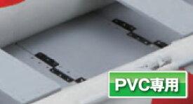 【Achilles/アキレス】底板 PVC用 4枚底板 4-964LGY オプションパーツ