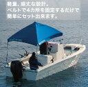 【BMO/ビーエムオー】スマートオーニング BM-SA-2500-BL ボート用 アウトドア用 日よけ OCEANSOUTH
