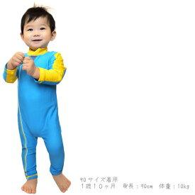 無料で名前が入れられる!日本製ベビーラッシュガード・スーツタイプ(ラッシュオール) 長袖+長ズボンタイプ WB-2801 子供用 つなぎラッシュガード 紫外線対策水着 UVカット marin2018001