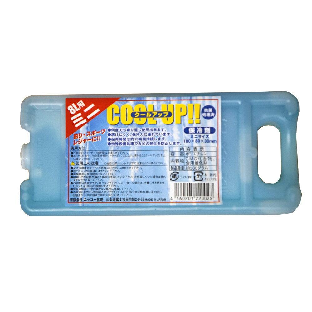 【有限会社ニッコー化成】クールアップミニ 8L用 220028 UNIKKO220028 保冷材 釣り アウトドア