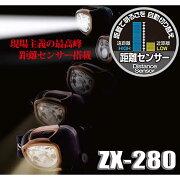 【ZEXUS/ゼクサス】ZX-280距離センサーモデルLEDヘッドライトランプ冨士灯器