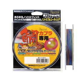 【DIAFISHING/ダイヤフィッシング】フロストン 鯛カブラ専用PEライン 2号 200m ライン PE 道糸 003250 04sale