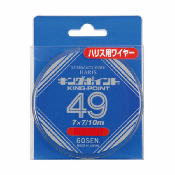 【GOSEN/ゴーセン】GWN-800 キングポイント49 10m シルバー #44×49 ハリス用ワイヤー 991228