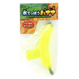 【IKEDA/イケダ】水てっぽうバナナ IKEDA12740 012746 水鉄砲・砂遊びアイテム 水遊び