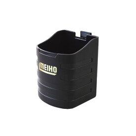 【MEIHO/明邦】ハードドリングホルダーBM meiho612470 ドリンクホルダー ホルダー 飲み物入れ 小物入れ