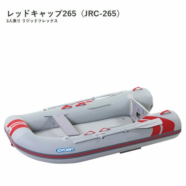 【JOYCRAFT/ジョイクラフト】レッドキャップ265 JRC-265 3人乗り 超高圧電動ポンプ付 リジッドフレックス ゴムボート