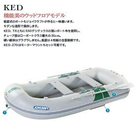 【JOYCRAFT/ジョイクラフト】KED-270 4人乗り ローボート ゴムボート