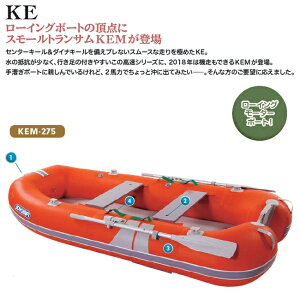 【JOYCRAFT/ジョイクラフト】KEM-275 4人乗り ローイングモーターボート リジットフレックス ゴムボート