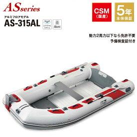 【Achilles/アキレス】ASシリーズ AS-315AL パールグレー ボート ゴムボート インフレターブルボート
