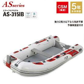 【Achilles/アキレス】ASシリーズ AS-315IB パールグレー ボート ゴムボート インフレターブルボート