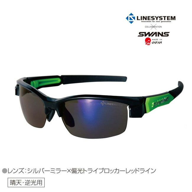 【LINE SYSTEM/ラインシステム】レッドインパクト LION-L2(フルセット) L0301C 036655 サングラス スワンズ