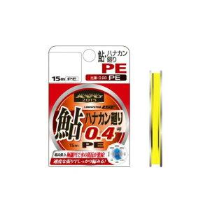 【LINE SYSTEM/ラインシステム】鮎 ハナカン廻り PE 15m 0.4号 L-2204-B 034200 ポリエチレン PE