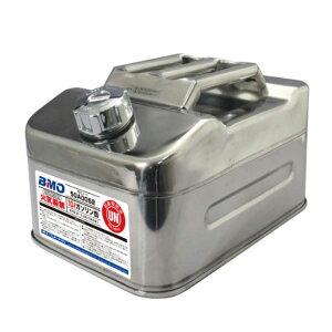 【BMO/ビーエムオー】ステンレスタンク縦型 10L 50A0052 (500899) 消防法適合品 携行缶