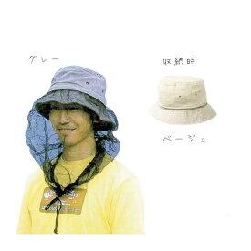 【belmont/ベルモント】防虫サファリハット DP-5501 BEL-DP-5501 帽子 防虫ネット付き