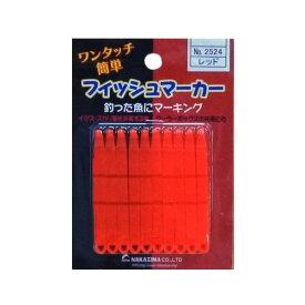 【NAKAZIMA/ナカジマ】フィッシュマーカー レッド 2524 025248 NPK2524 マーカー 釣小物