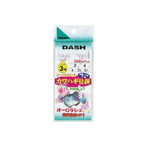 ※【NAKAZIMA/ナカジマ】DASH カワハギ仕掛 NPK-DASH-KAWAHAGI 仕掛け 仕掛 かわはぎ仕掛 カワハギ釣り