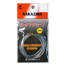 【NAKAZIMA/ナカジマ】ウレタンチューブ NPK-URETANCHUUBU 仕掛小物 仕掛パーツ 釣小物