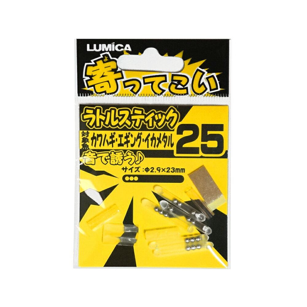 【LUMICA/ルミカ】寄ってこい ラトスルティック25 A20215 161222 仕掛けパーツ 集魚用品 集魚アイテム