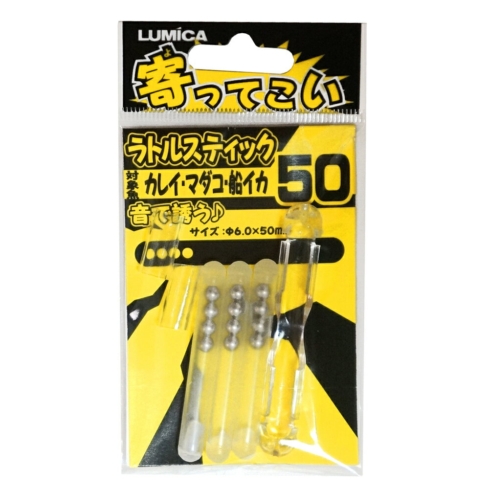 【LUMICA/ルミカ】寄ってこい ラトスルティック50 A20217 161246 仕掛けパーツ 集魚用品 集魚アイテム